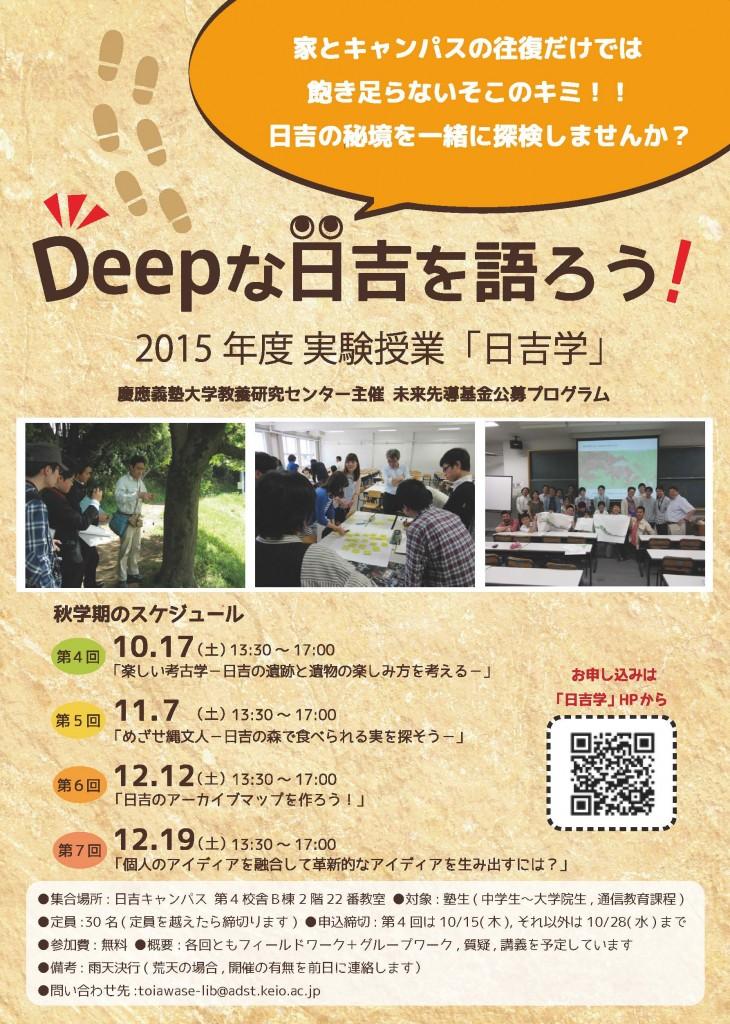 【両面確定版】日吉学チラシ2015秋_ページ_1