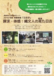 05_(4校)日吉学チラシ2016(表)